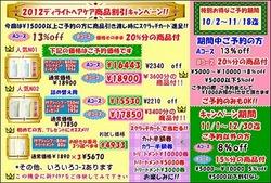 2012冬商品ハガキ.jpg