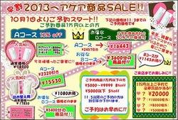 2013冬店販.jpg