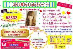 2014夏キャンペーン.jpg